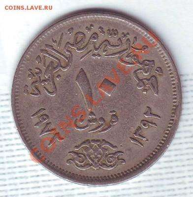 Египет.10 Пиастров.1972. до 5 Октября - 19720007.JPG