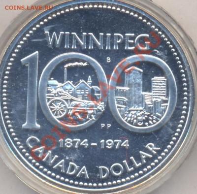 Канада 1 доллар 1974 г. 2.10.13 г. 22-00 МСК . - Канада доллар 1974 г.