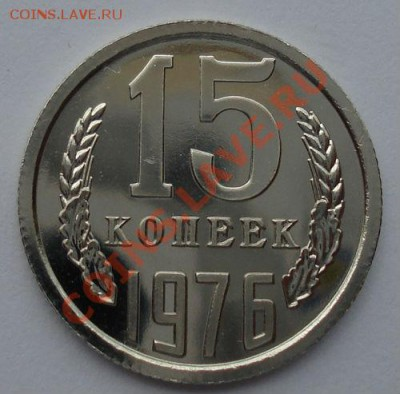 15 коп. 1976 UNC СССР из набора две штуки! до 22:00 02.10.13 - DSC04801.JPG