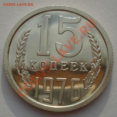 15 коп. 1976 UNC СССР из набора две штуки! до 22:00 02.10.13 - DSC06568.JPG