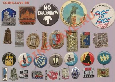 Значки разные 124шт. до 21.00 по Москве 3.10.2013 - фото