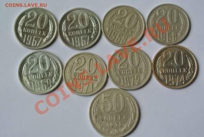 монеты СССР 5, 10, 15 и 20 копеек после 61 года - DSC_2672
