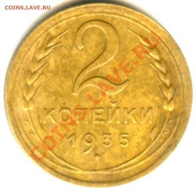 2 копейки 1935 года (новый тип) - 2 коп 1935 (11).JPG