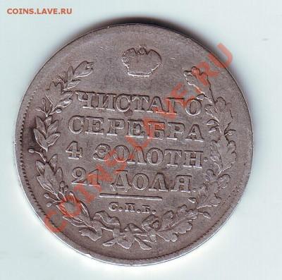 1 рубль 1828 вес 20.3 - 21