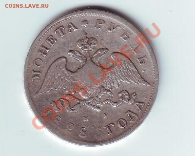 1 рубль 1828 вес 20.3 - 1
