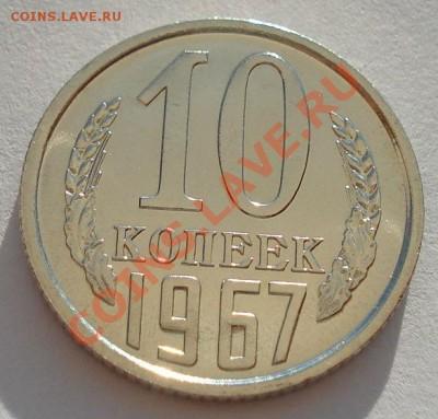 10 копеек 1967 UNC СССР из набора до 22:00 02.10.13 - DSC06295.JPG