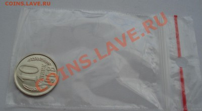 10 копеек 1968 UNC СССР из набора до 22:00 02.10.13 - DSC07637.JPG