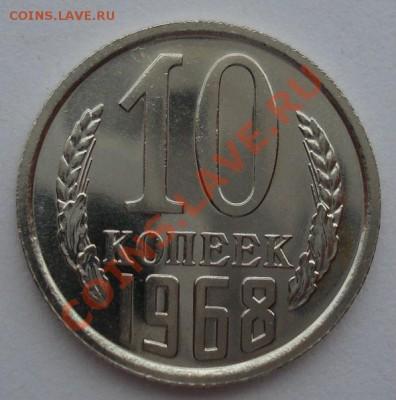 10 копеек 1968 UNC СССР из набора до 22:00 02.10.13 - DSC07628.JPG