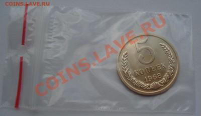 5 копеек 1968 UNC СССР из набора до 22:00 02.10.13 - DSC07721.JPG