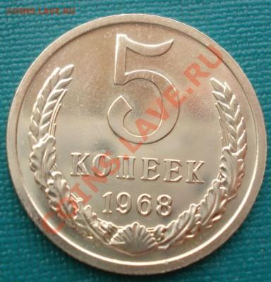 5 копеек 1968 UNC СССР из набора до 22:00 02.10.13 - DSC07715.JPG
