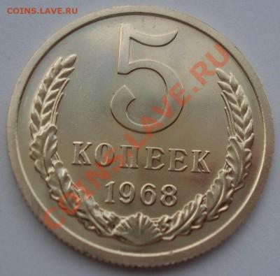 5 копеек 1968 UNC СССР из набора до 22:00 02.10.13 - DSC07707.JPG