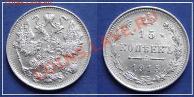 15 копеек 1915 анц до 03.10.13 в 22.00 - 15 коп 1915 анц 18.05.13 - 36