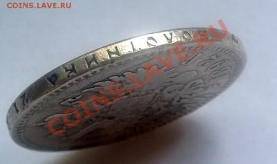1 рубль 1892 - гурт1