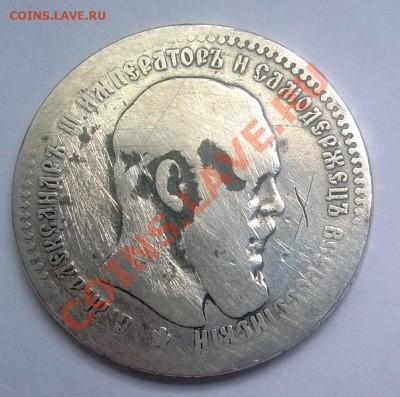 1 рубль 1892 - 1