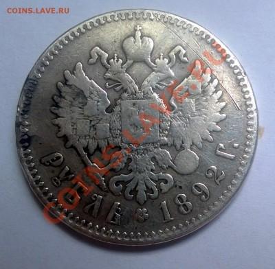 1 рубль 1892 - 01