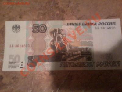 50 и 100 рублей. мод. 2001, 2004 - Фото-0101