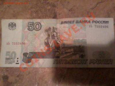50 и 100 рублей. мод. 2001, 2004 - Фото-0102