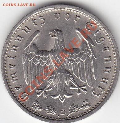 Третий Рейх 1 рейхсмарка 1934 D до 4.10 22:00 мск - IMG_0011