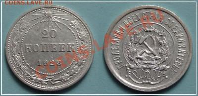 20 копеек 1923 до 03.10.13 в 22.00 - 20 коп 1923 - 21.07.13 - 92