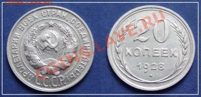 20 копеек 1928 до 03.10.13 в 22.00 - 20 коп 1928 (1) - 24.03.13.JPG