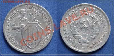 10 копеек 1932 до 03.10.13 в 22.00 - 10 коп 1932 - 28.09.13