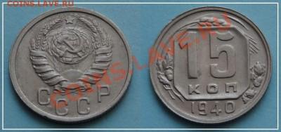15 копеек 1940 отличная до 03.10.13 в 22.00 - 15 коп 1940 - 02.09.13