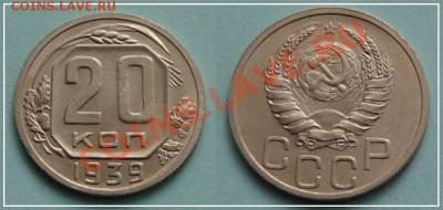 20 копеек 1939 отличная до 03.10.13 в 22.00 - 20 коп 1939 - 28.09.13
