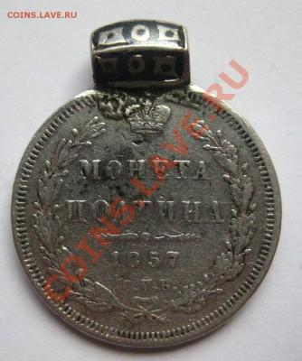 монета полтина 1857 - IMG_0314.JPG