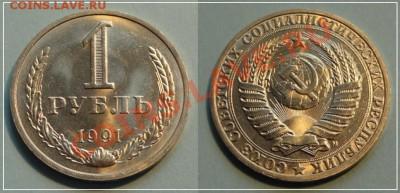 1 рубль 1991 М анц штемп. блеск до 03.10.13 в 22.00 - 1 руб 1991 м анц - 28.09.13