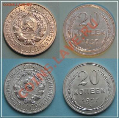 20 копеек 1927 анц до 03.10.13 в 22.00 - 20 коп 1927 анц - 02.09.13