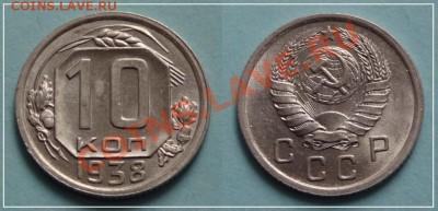 10 копеек 1938 анц до 03.10.13 в 22.00 - 10 коп 1938 анц - 28.09.13