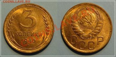 3 копейки 1940 анц до 03.10.13 в 22.00 - 3 коп 1940 анц - 28.09.13