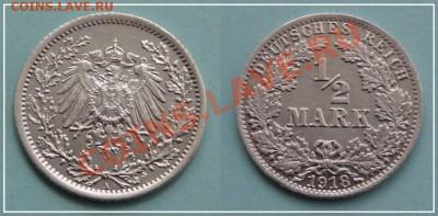 2 марки 1918 до 03.10.13 в 22.00 - 1.2 марки 1918 - 19.08.11