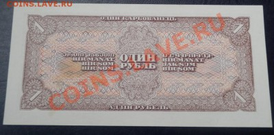 1 рубль 1938 пресс до 3.10.13 до 21-00 - 1 р 38 рев