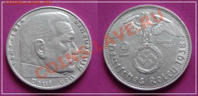Германия 2 марки 1937, 38, 39 гг. до 03.10.13 в 22.00 - 2 марки 1938 A - 124.JPG