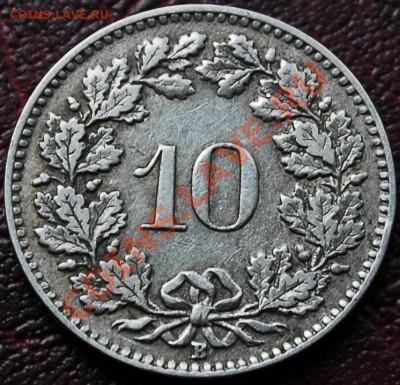 ШВЕЙЦАРИЯ - 10 раппен 1932 - до 5 октября - 553
