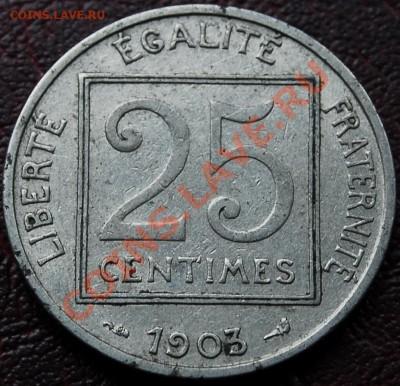 ФРАНЦИЯ - 25 сантимов 1903 - до 5 октября - 545