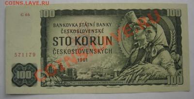 Чехословакия 100 крон 1961г.До 04.10.13. 21.00 красивая. - DSC06714.JPG