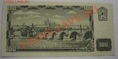 Чехословакия 100 крон 1961г.До 04.10.13. 21.00 красивая. - DSC06715.JPG