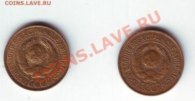 1 копейка 1926 и 1 копейка 1927 - 2