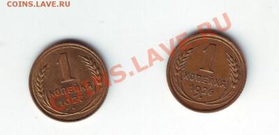 1 копейка 1926 и 1 копейка 1927 - 1