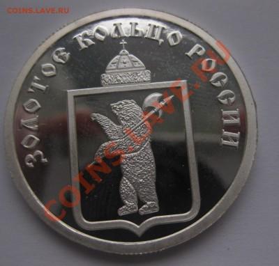 Ярославль сувенир золотое кольцо России серебро вес 16.2 сер - 2