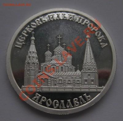 Ярославль сувенир золотое кольцо России серебро вес 16.2 сер - 1