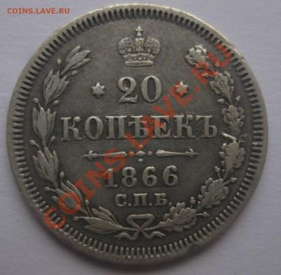 20 копеек 1866 НФ - 11