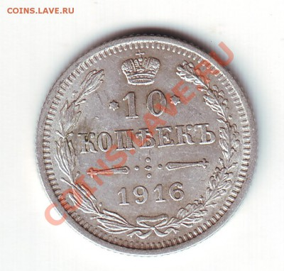 10 копеек 1916 Осака - 10_2