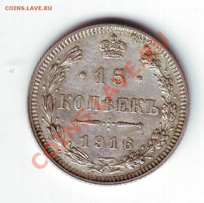 15 копеек 1916 Осака - 15_1