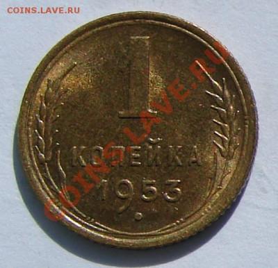 1 копейка 1953 АНЦ люкс до 01-10-2013 до 22-00 по Москве - 53 р.JPG