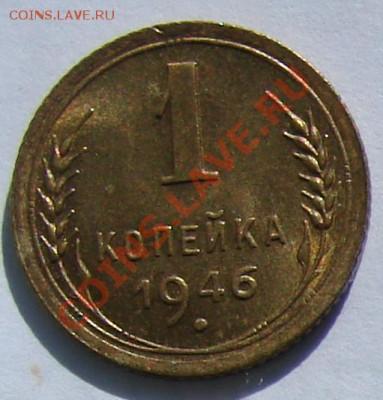 1 копейка 1946 АНЦ люкс до 01-10-2013 до 22-00 по Мск. - 46 р.JPG