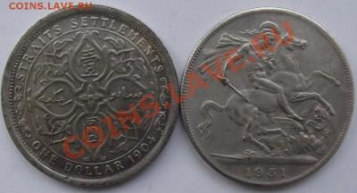 Копии иностранных монет  до 6.10 в 21.00мске - 16а.JPG