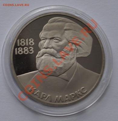 К. Маркс новодел до 06.10.13 - DSC_021